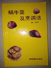 蜗牛菜及烹调法