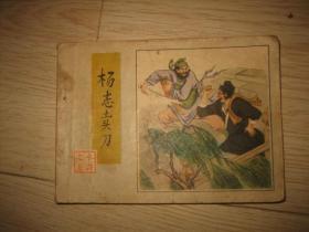 杨志卖刀 (水浒连环画之五)