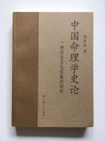 中国命理学史论:一种历史文化现象的研究