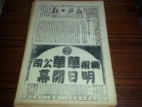 1938年12月9日《新华日报》从化前线我军反攻,我再克古劳乘胜推进,敌犯新墙河北岸;鲁东我军活跃,临淄县城告克复,青岛曾被我攻入;论新阶段-毛泽东;