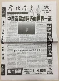 参考消息 2019年 4月23日 星期二 第21983期 今日本报16版 邮发代号:1-38
