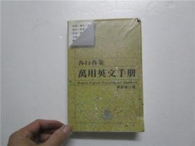 各行各业万用英文手册(最新增订版)