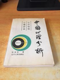 中国心理学分析