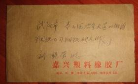 实际封:2张4分邮票(品相以图片为准)盖销信封