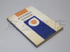 私藏好品《近代中国海关与中国财政》 戴一峰 著 1993年一版一印