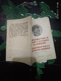 毛主席在中国共产党第八届扩大的第十二次中央委员会全会上的重要指示