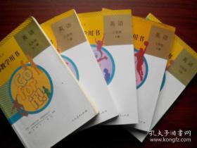 初中英语教师教学用书全套5本,初中英语七至九年级,初中英语2012-2014年1版,初中英语7至9年级