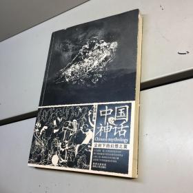 中国神话 : 尘封下的幻想之翼