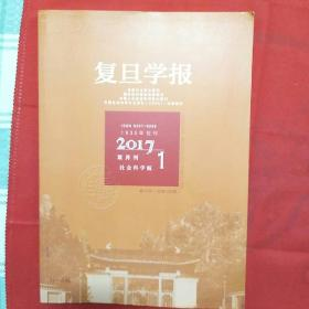 复旦学报(双月刊)社学科学版2017年第1期