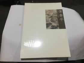 历代国画名作撷英:恽寿平.