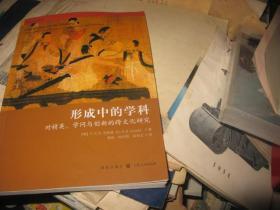 形成中的学科:对精英、学问与创新的跨文化研究