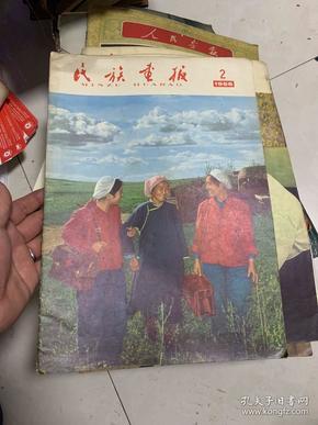 民族画报1966年(2,3,4,5,6,7)合售