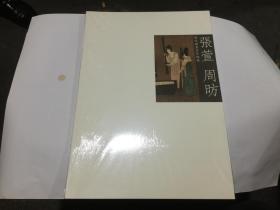 历代国画名作撷英:张萱 周昉.
