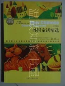 外国童话精选(全新版)语文新课标必读丛书/小学部分  (正版现货)