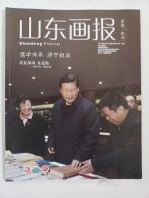 山东画报2017年第12期(封面人物:习总书记视察曲阜孔子研究院)