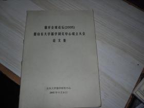 儒学全球论坛2005䀈暨山东大学儒学研究中心成立大会论文集                  X1311