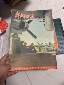 解放军画报1955年四月号  49期