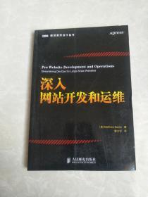 图灵程序设计丛书:深入网站开发和运维