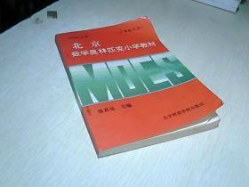 北京数学奥林匹克小学教材 三年级