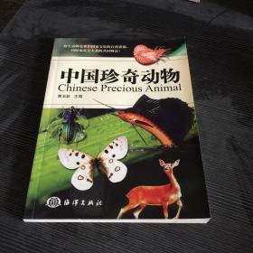 中国珍奇动物
