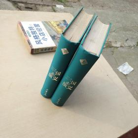 醉耕堂本四大奇书第一种 三国志演义(上下)精装 98年1版1印