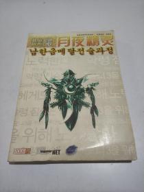 韩国金牌战术教程 月夜精灵(无光盘)