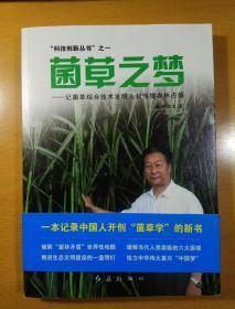 菌草之梦 : 记菌草综合技术发明人和传播者林占熺