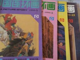 中国连环画1995年3.5.7.12期