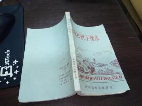 农民识字课本 呼和浩特市教育局编制 1983年版本 全书210