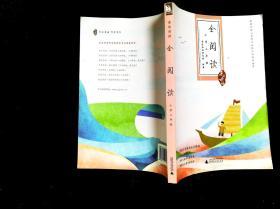 亲近母语·全阅读:小学三年级