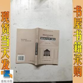 国际经济法教程 附册 国际经济法学习指导