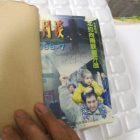 半月谈1999年7-12 图书馆自制合订本(外封有牛皮纸护封)