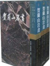 贺兰山岩画 全三册8开精装