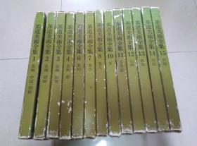 茶道美术全集 全套十五册 存十三册 缺第5、9册 精装护封带盒套