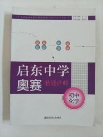 启东中学奥赛精题详解:初中化学(第4版)