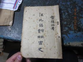 民国旧书 1155-26      汪兆铭降敌卖国密史
