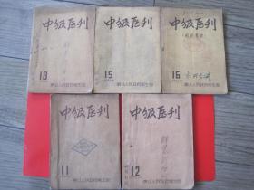 5册《 中级医刊》1952年(11-12,13,15,16期)