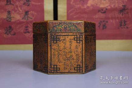 漆器寿字茶叶盒摆件,尺寸17*17*13厘米,细节图如下