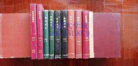 世界历史 杂志双月刊 1980-1981全年第1-2-3-4-5-6期,精装合订本2本,品好