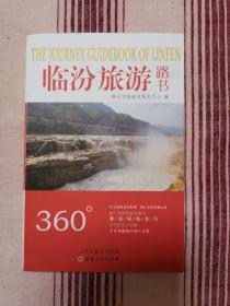 临汾旅游路书