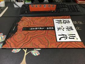 历代墨宝选粹:欧阳询《九成宫醴泉铭》8开 1版1印