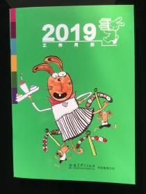 萤火虫童书 2019年工作月历 教育科学出版社学前教育分社 荣誉出品