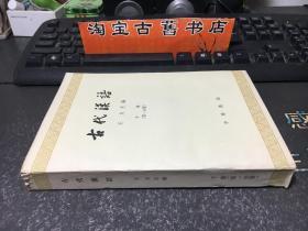 古代汉语(下册.第一分册)