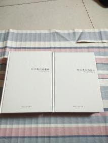 中国美术大事记2011 【上下册,精装】