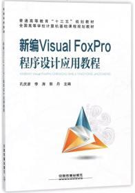 新编Visual FoxPro程序设计应用教程