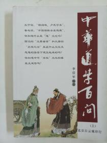 中华道学百问(上中下全三册)