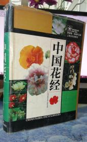 中国花经(布面精装)实物图