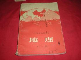 地理《全一册》1970年版