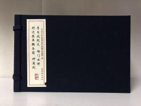 《中国古代故事连环画精品鉴赏(壹)》