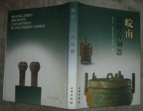 皖南商周青铜器 【大16开 精装本 一版一印】